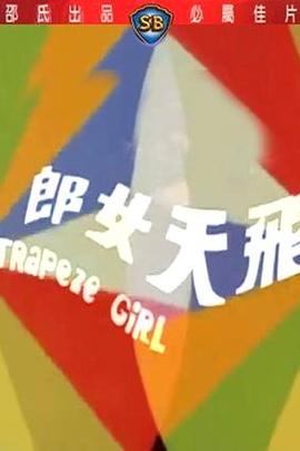 飞天女郎( 1967 )