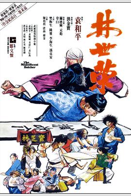 林世荣( 1979 )