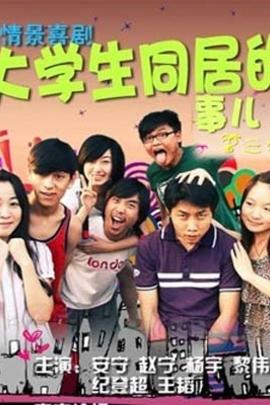 大学生同居的事儿( 2008 )