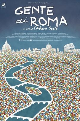 罗马的人们