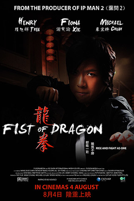 龙拳( 2011 )