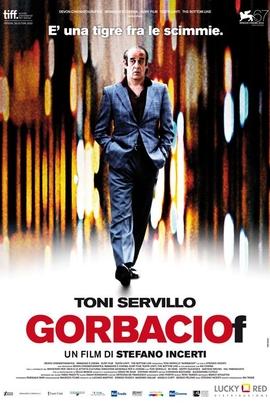 赌徒戈尔巴乔夫( 2010 )