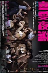 喜爱夜蒲(2012)