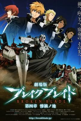 破刃之剑第四章:惨祸之地( 2010 )