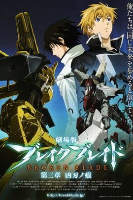破刃之剑第三章:凶刃之痕( 2010 )