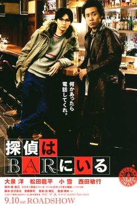 泡吧侦探( 2011 )
