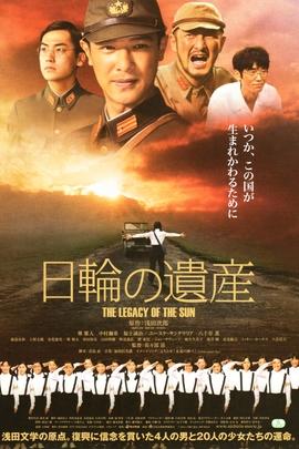 太阳的遗产( 2011 )