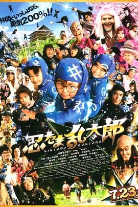 忍者乱太郎( 2011 )