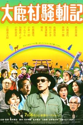 大鹿村骚动记( 2011 )
