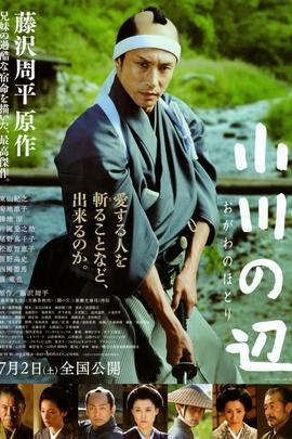 小川之边( 2011 )