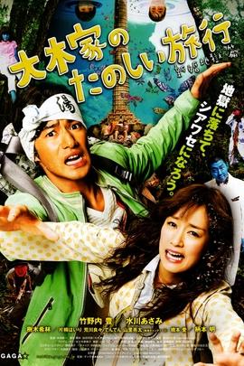 大木家的美妙旅行:新婚地狱篇( 2011 )