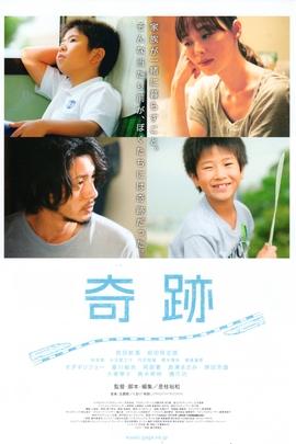 奇迹( 2011 )
