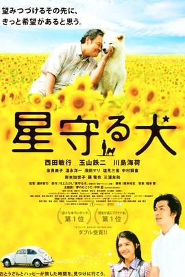 守护星星的小狗( 2011 )