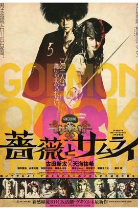 蔷薇与武士( 2011 )