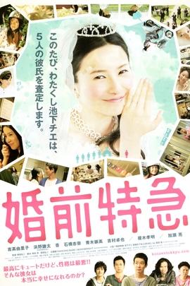 婚前特急( 2011 )