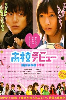 高校新人( 2011 )