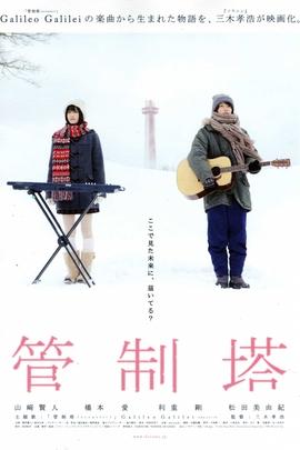 管制塔( 2011 )