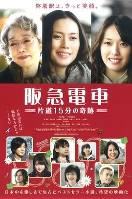 阪急电车( 2011 )