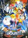 哆啦A梦:新大雄与铁人兵团 Doraemon: Nobita and the New Steel Troops: Angel Wings(2011)