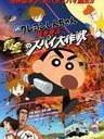 蜡笔小新2011:呼风唤雨!黄金间谍大作战