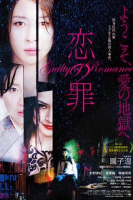恋之罪( 2011 )