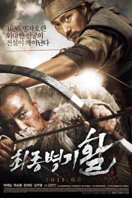 最终兵器:弓( 2011 )