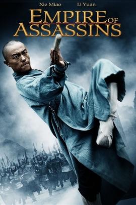 帝国刺客( 2010 )