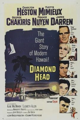 钻石头( 1963 )