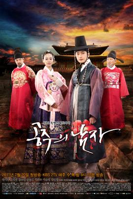 公主的男人( 2011 )