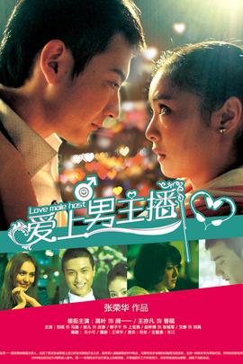 爱上男主播( 2010 )