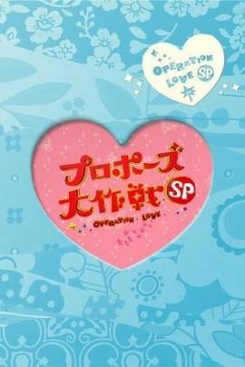 求婚大作战SP( 2008 )