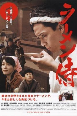 拉面武士( 2011 )