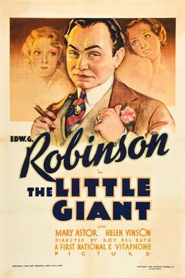 小巨人( 1933 )