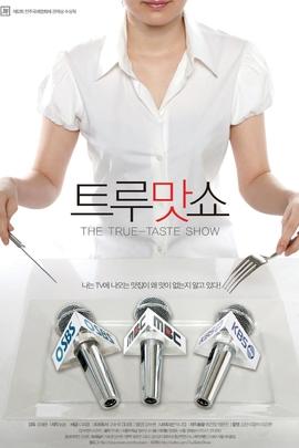 真味秀( 2011 )