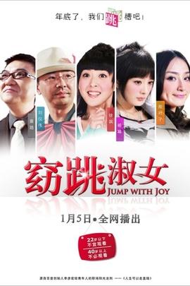 """窈""""跳""""淑女( 2011 )"""
