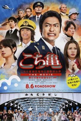 乌龙派出所电影版:封锁胜哄桥( 2011 )