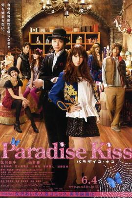 天堂之吻( 2011 )