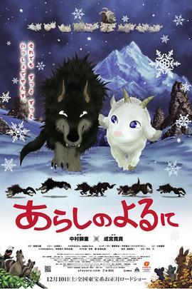 翡翠森林-狼与羊