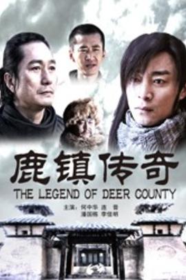 鹿镇传奇( 2010 )