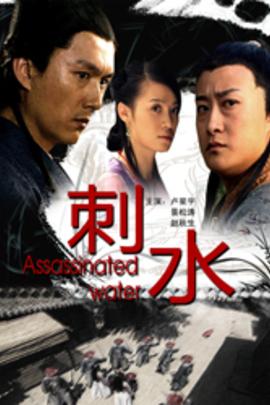 刺水( 2009 )