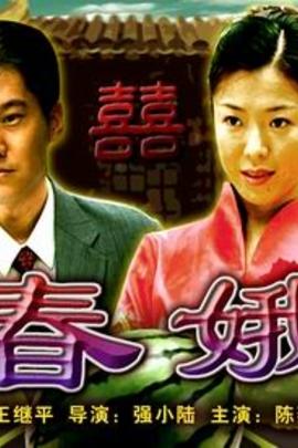 春娥( 2004 )