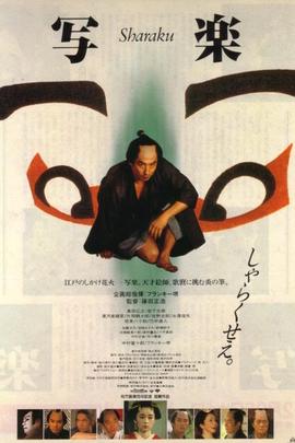 写乐的感官世界( 1995 )