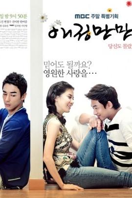 爱情万万岁( 2011 )