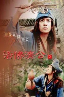 活佛济公2( 2011 )