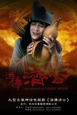 活佛济公( 2010 )