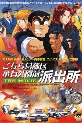 乌龙派出所( 1999 )
