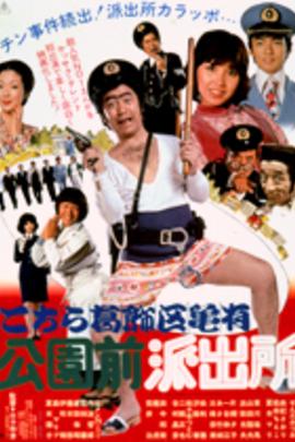 乌龙派出所( 1977 )