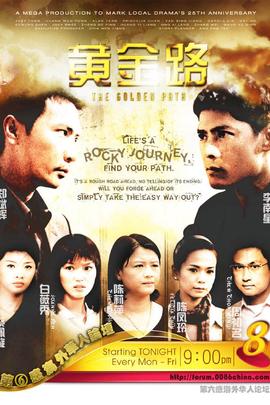 黄金路( 2007 )
