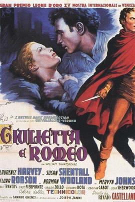 罗密欧与朱丽叶( 1954 )