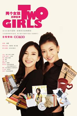 两个女孩的那些事( 2010 )